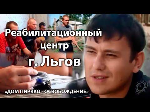 Реабилитационный центр для наркоманов г. ЛЬГОВ Курская область
