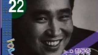 93년 8월 4주 가요톱10 순위 thumbnail