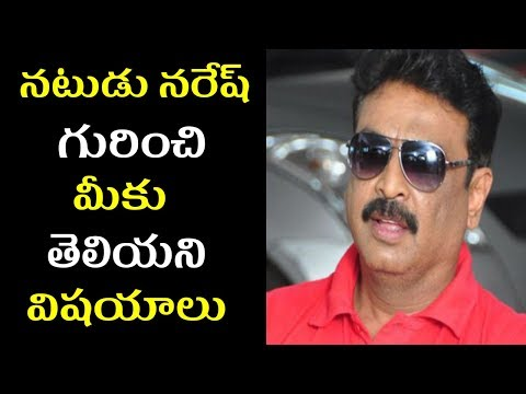 Actor Naresh Three Marriages Unknown Secrets|Filmy Poster