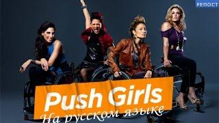 Особенные / Push Girls / 1 Серия, 1 Сезон
