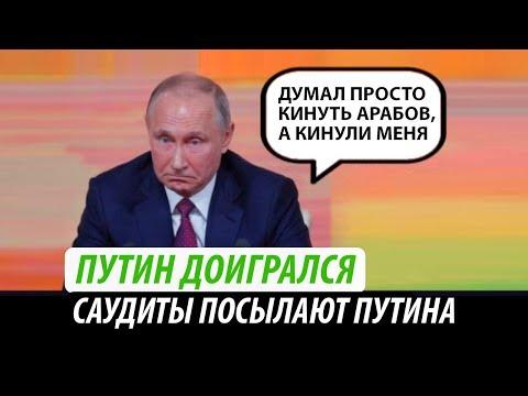 Путин доигрался. Саудиты посылают Путина