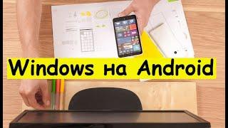 Как запустить Windows на Андроид смартфоне или планшете?