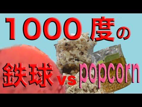 1000℃の鉄球vsポップコーン / 米村でんじろう[公式]/science experiments【実験】