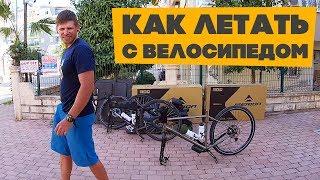 Все, что нужно знать про наше путешествие по Турции на велосипедах! Последняя часть
