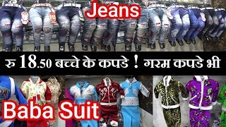 सबसे सस्ते बच्चे के कपडे baba suit wholesale market,kids wear,kids jeans,manufacturer,cheapest