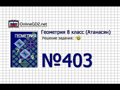 Задание № 403 — Геометрия 8 класс (Атанасян)