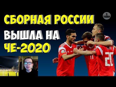 Сборная России вышла на Евро 2020 /  Кипр - Россия / Новости футбола