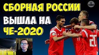 Сборная России вышла на Евро 2020 Кипр Россия Новости футбола
