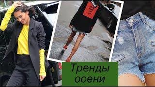 Тренды Осени 2017 | Модные Образы | Советы Стилиста