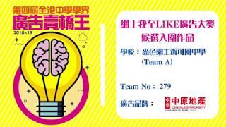 Publication Date: 2019-10-24 | Video Title: Team 279 嗇色園主辦可風中學
