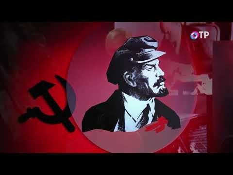 Леонид Млечин. Ленин: строим коммунизм