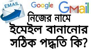 إنشاء الخاصة بك اسم حساب البريد الإلكتروني عن طريق التلفزيون ريال البنغالية