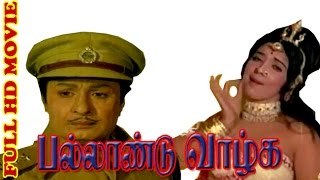 Tamil Full Movie | Pallandu Vazhlga | M.G.R,Latha,M.N.Nambiyar | Full Movie HD
