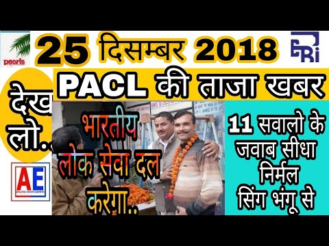 PACL LTD NEWS  | PACL PRIVATE LIMITED COMPANY | PACL LTD NEWS TODAY | GOOD NEWS