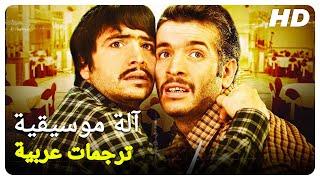 آلة موسيقية| فيلم تركي الحلقة كاملة (مترجمة بالعربية)