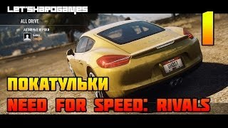ПОКАТУЛЬКИ [Need for Speed: Rivals #1] ПРОЛОГ - ОБУЧЕНИЕ(, 2014-06-03T11:41:58.000Z)