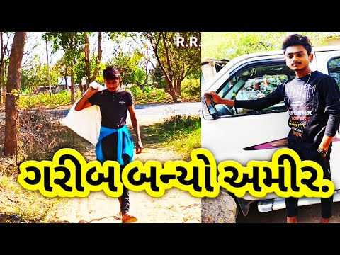 ગરીબ બન્યો અમીર//Garib Banyo Amir રિયલ વિડિયો // Emotionl Story R.R.GUJARATI // 2020