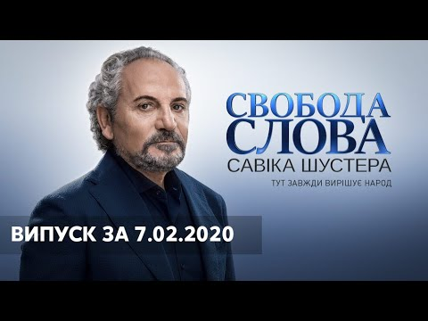 Свобода слова Савіка Шустера за 7 лютого 2020 – ОНЛАЙН ТРАНСЛЯЦІЯ ШУСТЕР ОНЛАЙН
