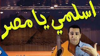 نشيد اسلمي يا مصر- للصف الرابع الابتدائي- ذاكرلي عربي - guitar lessons