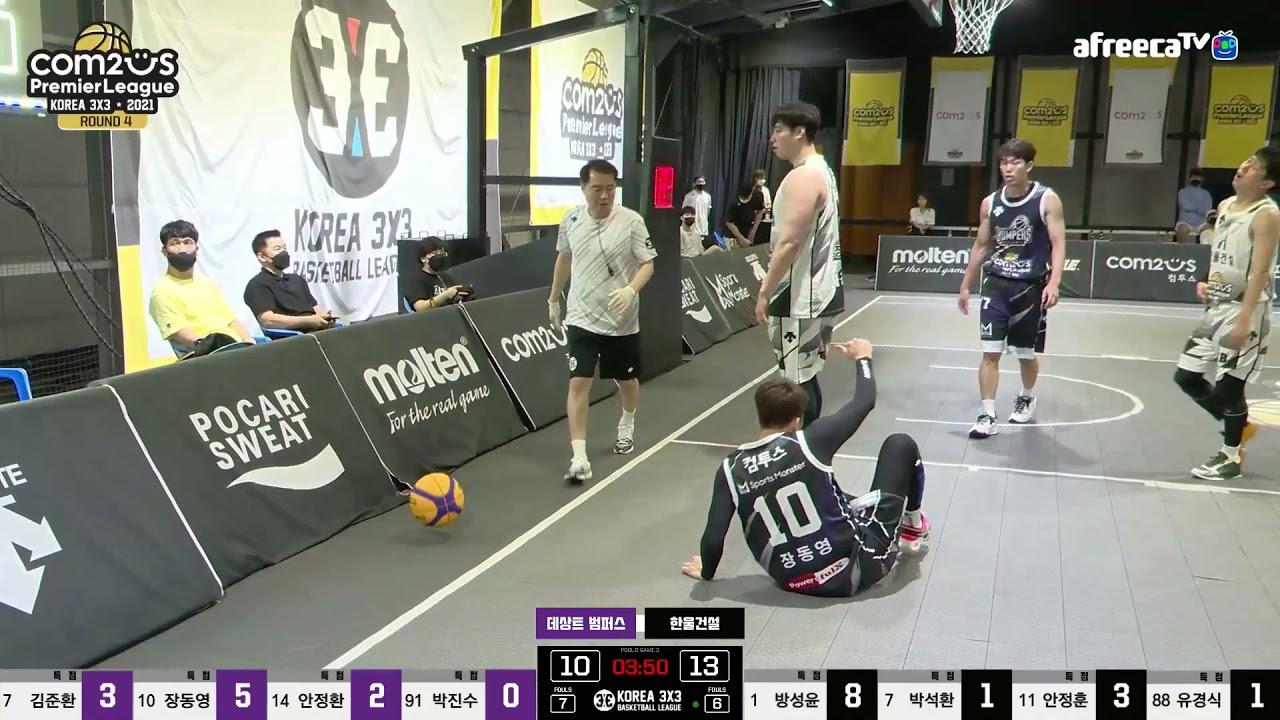 [하이라이트]4R 6경기 데상트범퍼스 vs 한울건설
