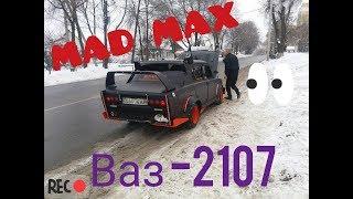 Видео Обзор - Ваз 2107#Mad Max - Безумный Макс