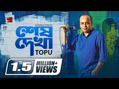 Sesh Dekha | Topu | Album Shey Ke | Lyrical Video | ☢Official☢