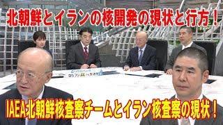 北朝鮮とイランの核開発の現状と今後の課題に関する「天野之弥」氏、「...