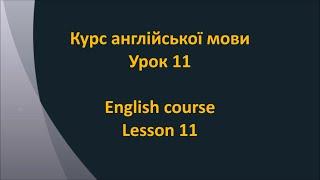 Англійська мова. Урок 11 - Місяці