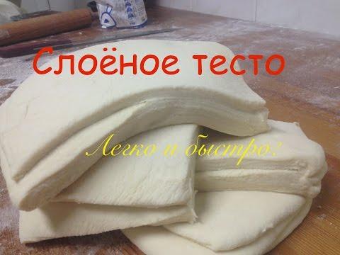 Блюда из слоеного теста 79 рецептов с фото Рецепты блюд