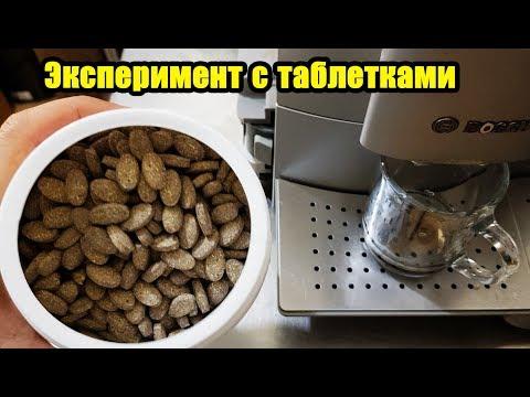 Эксперимент по чистке кофемолок  автоматических кофемашин чистящими таблетками