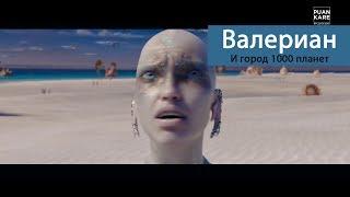 Валериан и город тысячи планет — трейлер (2017) под музыку гр.PUANKARE #Valerian #PUANKARE