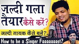 🎙️How to become a great Singer Fast?जल्दी गला कैसे तैयार करें? जल्दी अच्छा गायक कैसे बनें?