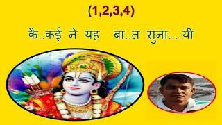 Ramayan Chaupai Mangal Bhavan Amangal Part 1 Karaoke…रामायण चौपाई मंगल भवन अमंगल भाग 1
