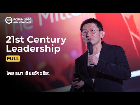 21st Century Leadership: อนาคตผู้นำในปี 2021 และทักษะที่จำเป็นหลังจากนี้ (ตัวเต็ม)