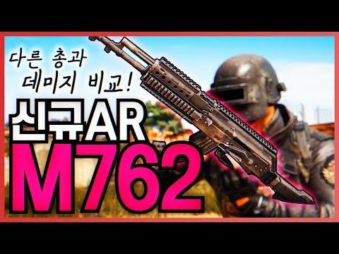 신규 스쿠터와 총기 M762 데미지 비교! AK보다 약하다???  배틀그라운드 [사모장]#배그M762#배틀그라운드M762#m762#배그업데이트#배틀그라운드업데이트