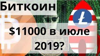 Биткоин $11000 в июле, $220 Litecoin вещают они и $100 000 000 USDT в печать!