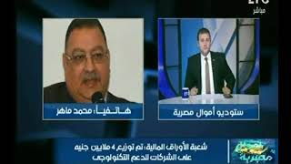 برنامج اموال مصرية | مع احمد الشارود حول أهم الأخبار الإقتصادية-17-10-2017