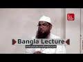 Bangla Waz 2017 Hujur Amar Murgi Jobai Kore Den by Shaikh Amanullah Madani Free Bangla Waz