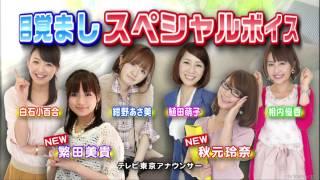 テレ東目覚ましアナ時計 Android アプリ auスマートパス 繁田美貴 相内...
