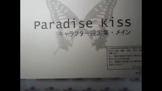Paradise kiss character setting by Takamura Store