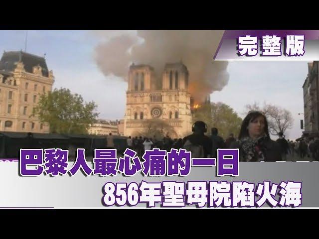 【完整版】2019.04.20《文茜世界周報》巴黎人最心痛的一日 856年聖母院陷火海 Sisy's World News