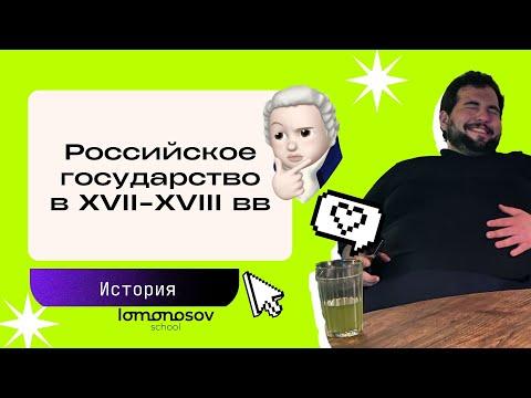 Российское государство в XVII-XVIII вв | ЕГЭ 2021 по истории | Lomonosov School