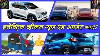 Kwid electric launch date india//E V news and update//li ion battery update//e rickshaw update.