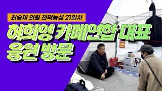 210502 최승재 의원 천막농성장에 허희영 카페연합 …