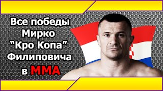 Все Победы Мирко Cro Copa Филиповича в ММА/All wins Mirko Cro Cop Filipovic.