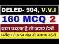 DELED-504 Important 160 MCQ Part-2 ???? ?? ?????????? ?????? ??? ???? ?? ?? ???? ?????