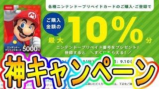 残高補充のチャンス到来!ニンテンドープリペイド&Google Play カードがお得に購入出来るぞ! thumbnail