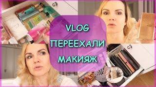 VLOG Переехали карантин макияж на каждый день Nataly4you