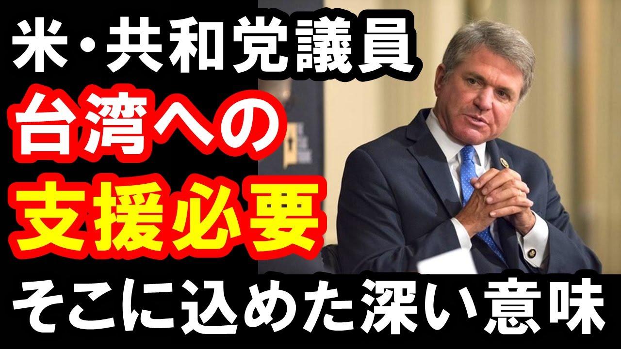 米共和党議員が台湾に関する主張を展開..その真意とは