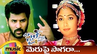 Style Movie Songs | Merupai Saagara Telugu Video Song | Prabhu Deva | Lawrence | Kamalinee | Charmi